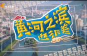 """2021年10月3日:""""悠游""""黄河之滨 畅享大美兰州"""