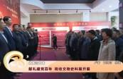 [文旅频道-黄河恋]献礼建党百年 税收文物史料展开展