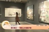 [文旅频道-黄河恋]西行漫记——陈航山水画展开展