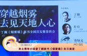 [文旅频道-黄河恋]本土青年小说家丁颜新书《烟雾镇》在兰首发