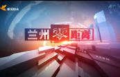 2021年10月15日:精致兰州迎盛会;中国—中亚合作论坛筹备工作就绪;楼顶漏水从何而来  物业承诺尽快维修……