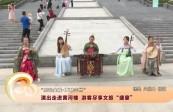 """[文旅频道-黄河恋]演出走进黄河楼 游客尽享文旅""""盛宴"""""""