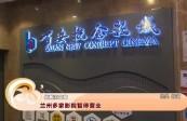[文旅频道-黄河恋]兰州多家影院暂停营业