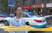 [文旅频道-黄河恋]打造优质停车服务 保障假期出行便捷