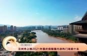 [文旅频道-黄河恋]兰州市上榜2021年国庆假期国内游热门地前十名