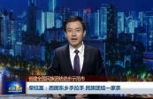 柴钰富:西固东乡手拉手 民族团结一家亲