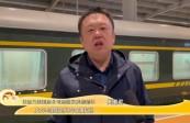 """[文旅频道-黄河恋]环西部火车游顺利开行 助力""""引客入甘"""""""