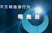 [文旅频道-黄河恋]不文明曝光台:如此不文明  行为煞风景
