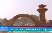 国庆长假 水墨丹霞景区接待游客近五万人次