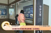 [文旅频道-黄河恋]《全省打击文物犯罪成果展》正在展出