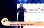 [文旅频道-黄河恋]第五届台湾大学生敦煌文化研习营开营