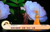"""[文旅频道-黄河恋]名家示范教学  尽显""""花儿""""之美"""