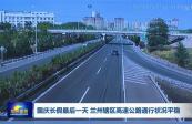 国庆长假最后一天 兰州辖区高速公路状况平稳