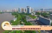 [文旅频道-黄河恋]重阳节期间持老年证可免费乘船游黄河