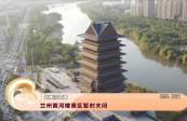 [文旅频道-黄河恋]兰州黄河楼景区暂时关闭