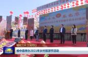榆中县举办2021年乡村旅游节活动