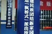 [文旅频道-黄河恋]二十四年如一日 民族团结守平安——马吉祥