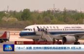 """""""十一""""长假 兰州中川国际机场运送旅客29.8万人次"""