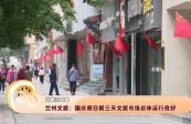 [文旅频道-黄河恋]兰州文旅:国庆假日前三天文旅市场总体运行良好