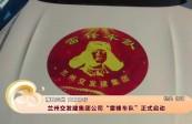 """[文旅频道-黄河恋]兰州交发建集团公司""""雷锋车队""""正式启动"""