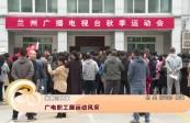 [文旅频道-黄河恋]广电职工展运动风采
