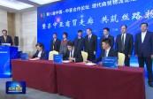 2021年10月17日:中国—中亚妇女发展论坛在兰州举行;中国—中亚现代商贸物流论坛在兰举行;中国—中亚合作论坛绿色发展论坛在兰举行;第八届中国—中亚合作论坛圆满闭幕……