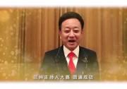 2017中国·兰州主持人大赛主播喊你来报名(九)