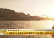 黄河之滨美不胜收 百年铁桥别具风情