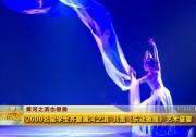 2000名留学生齐聚黄河之滨 共赏《乐动敦煌》艺术盛宴