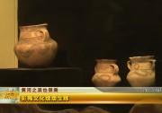 黄河之滨也很美 彩陶文化熠熠生辉