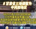 甘肃省三地调整为中风险地区