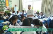 [综艺体育-校园直通车]景耀勇:铸魂筑梦 做学生成长引路人