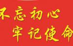 """感党恩 致敬祖国 颂?#22478;?献礼国庆  ---兰州广播电视台集中开展?#23433;?#24536;初心、牢记使命""""主题教育"""