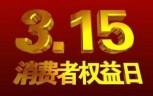 """新闻综合频道推出 """"3.15维权在行动""""直播特别报道"""