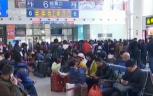 农历小年火车票今开售 系春运节前出行高峰期