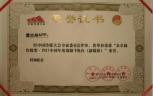 兰州广播电视台荣获第十三届中国传媒大会两项大奖