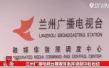 【兰州零距离·头条】兰州广播电视台融媒体指挥调度中心启动