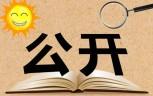 蘭州網絡廣播電視臺2019年度決算公開