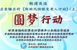 圓夢:救助風燭銀發老人行動(上)