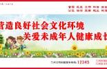 关爱保护未成年人健康成长公益广告2