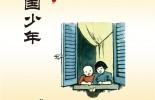 中国少年仁心大
