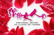 """""""巾帼展风采  共筑中国梦""""庆'三八' 兰州市妇女健身展示活动在体育公园举行"""