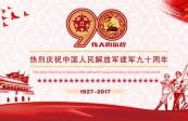 熱烈慶祝中國人民解放軍建軍九十周年