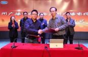 兰州广播电视台与苏州广播电视总台签署战略合作升级协议