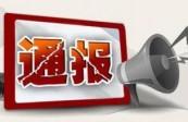 省纪委省监委通报3起群众身边的腐败和作风问题