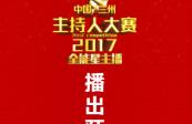 【H5】2017中國?蘭州主持人大賽播出時間預告