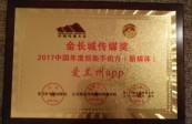 """""""爱兰州""""APP荣获""""2017中国传媒融合发展创新手机台(新媒体)""""大奖"""