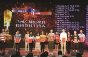 【广电之窗】第十二届(2018)金城大专辩论赛举行颁奖典礼