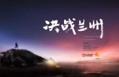 【H5】大型電視紀錄片《決戰蘭州》