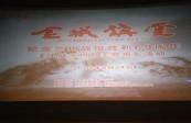 金城讲堂――纪念兰州战役胜利69周年《决战兰州》主题观影活动举行